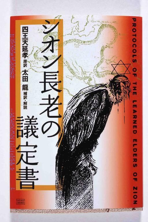 Vers�o japonesa do livro