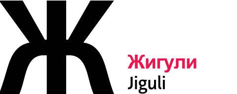 Palavras em russo: Jiguli