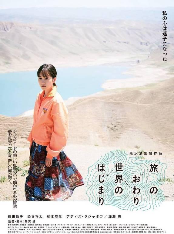 Cartaz do filme 'O Fim da Viagem, O Começo de Tudo', de Kiyoshi Kurosawa