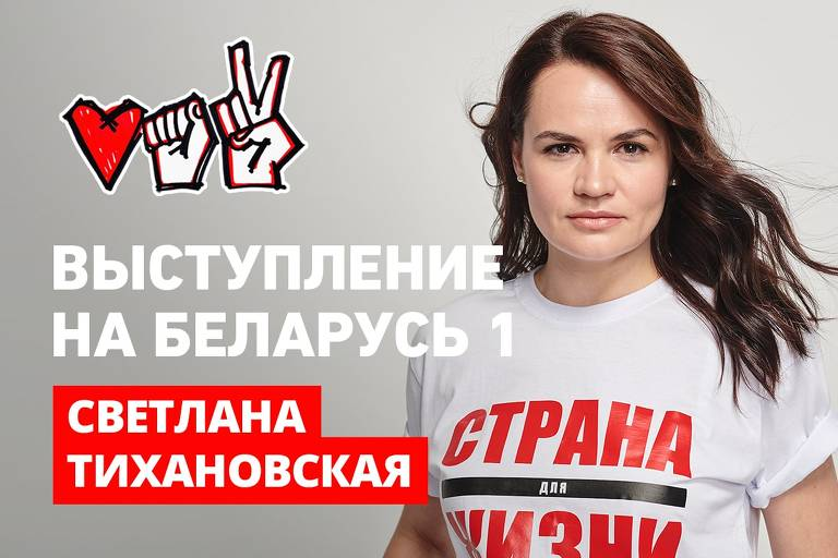 Cartaz mostra a candidata, de camiseta branca e cabelo solto, com os símbolos de coração, pulso cerrado e sinal de V