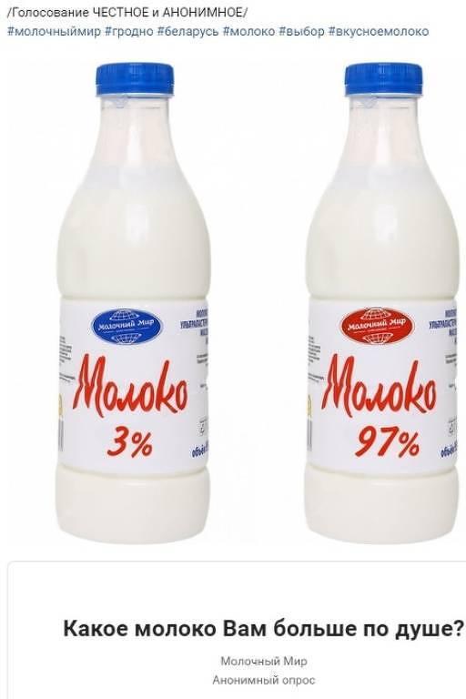 duas garrafas de leite, uma com 3% e outra com 97%