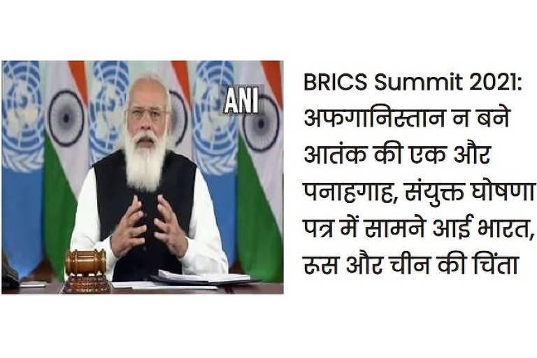 Afeganistão pós-EUA reaproxima a Índia da China, via Brics